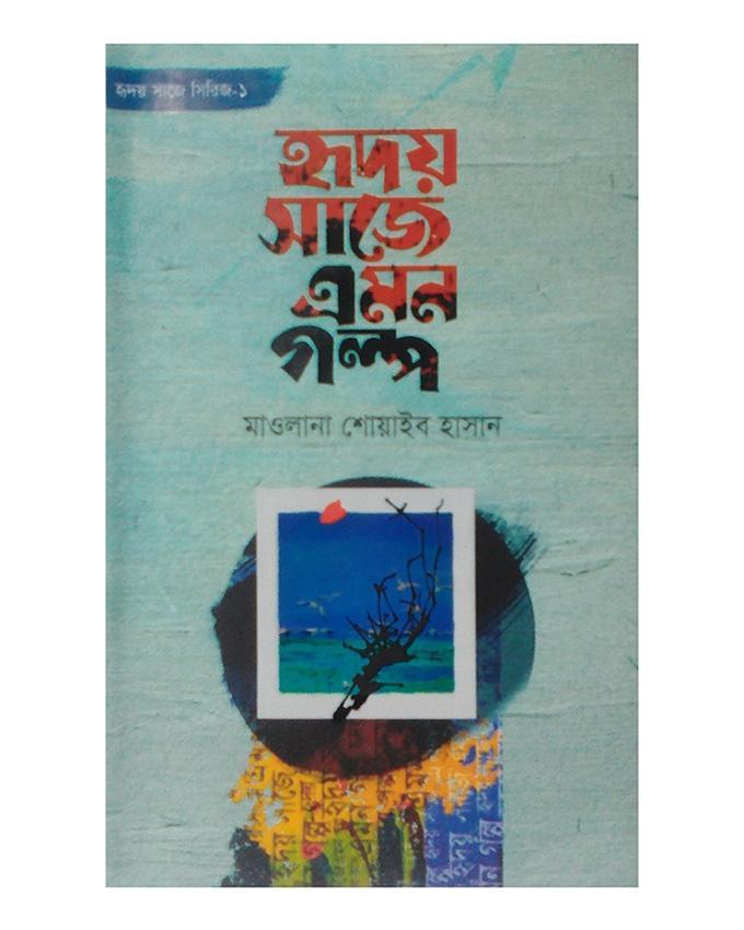 Ridoy Saje Emon Golpo by Mawlana Sowaib Hasan