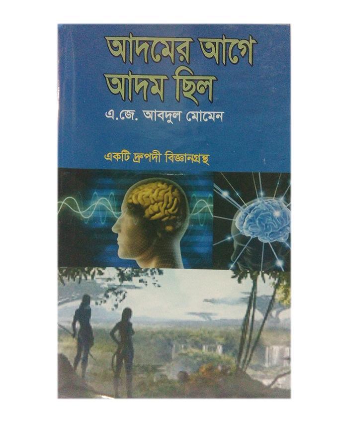 Adomer Aage Adom Chilo by A. J Abdul Momen