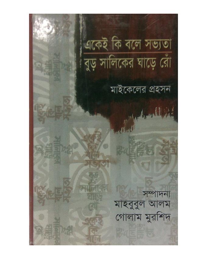 Ekei Ki Bole Sovvota Buro Saliker Ghare Ro by Mahbubul Alam and Golam Murshid