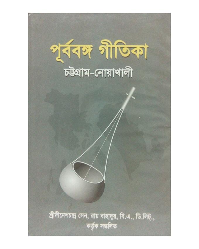 Purbobongo Gitika by Chottogram-Noakhali