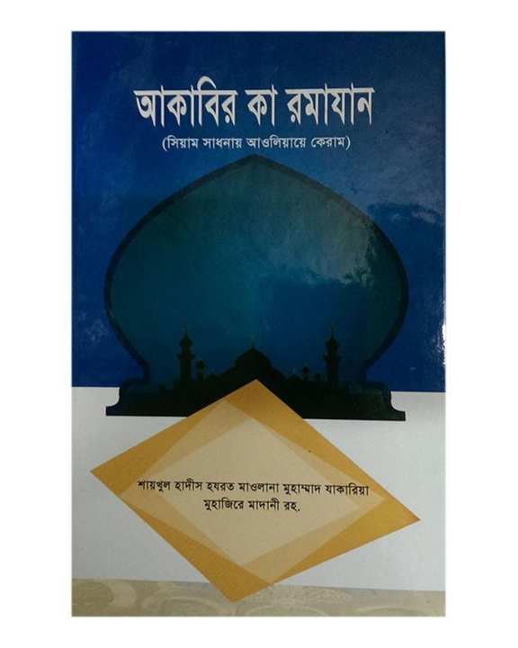 Akabir Ka Romajan by Saikhul Hadish Hazrat Mawlana Muhammed Zakaria Muhajire Madani (R:)