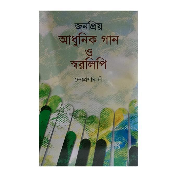 Jonopriyo Adhunik Gaan O Sharalipi by Deb Prashad Da
