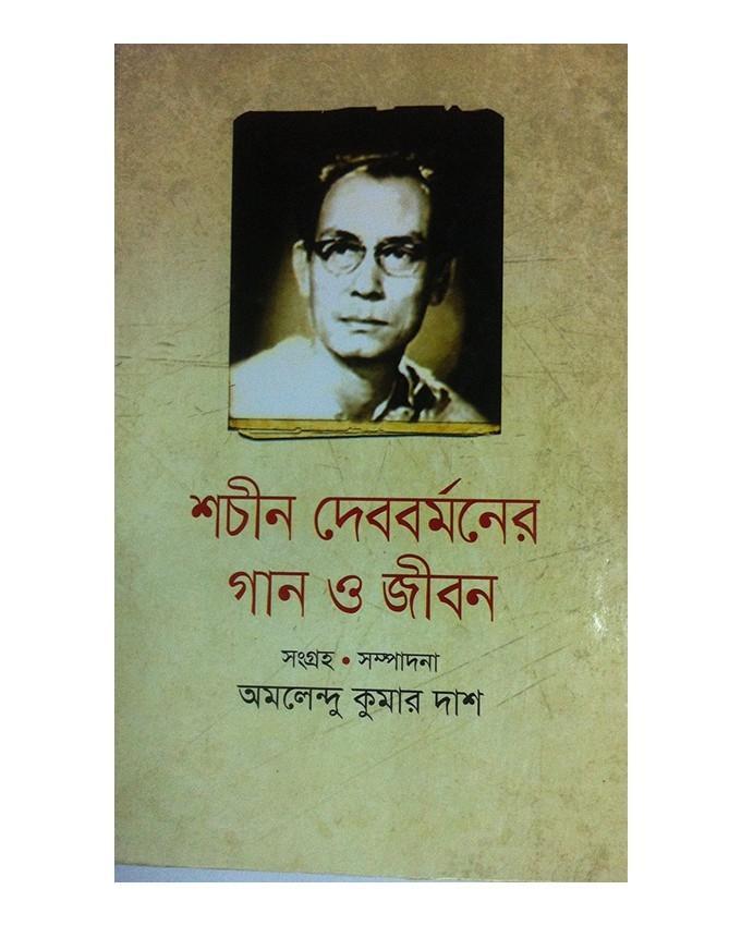 Sachin Debbormoner Gan O Jibon By Omolendu Kumar Dash