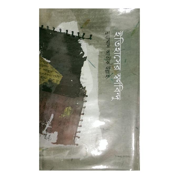 Itihasher Sharno Bindu by Muhammad Atiq Ullah