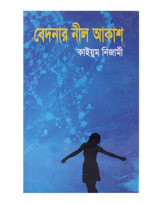 Buy Tripti Prokash Kuthi Local Books at Best Prices Online