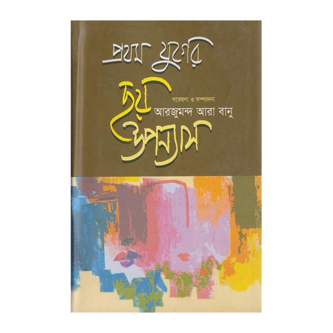 প্রথম যুগের ছয় উপন্যাস: আরজুমন্দ আরা বানু