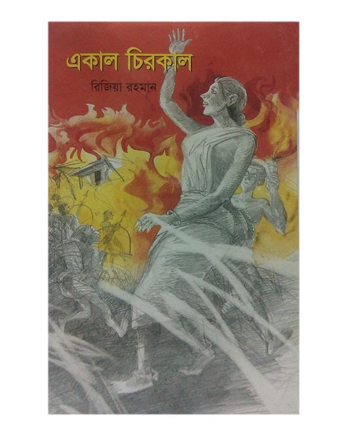 Ekal Chirokal by Rizia Rahman