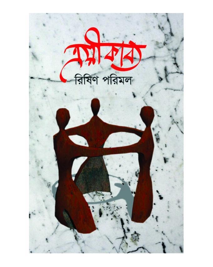 Troyi Kabbo by Rishin Porimol