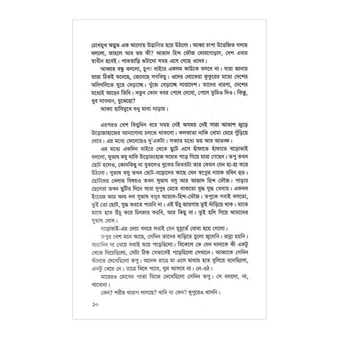 তপুর যুদ্ধ যুদ্ধ খেলা: এখ্লাসউদ্দিন আহ্মদ