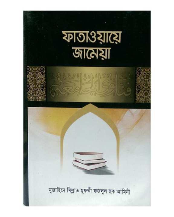 Fatawae Jameya (9-10) by Mujahide Millat Mufti Fojlul Hoq Amini