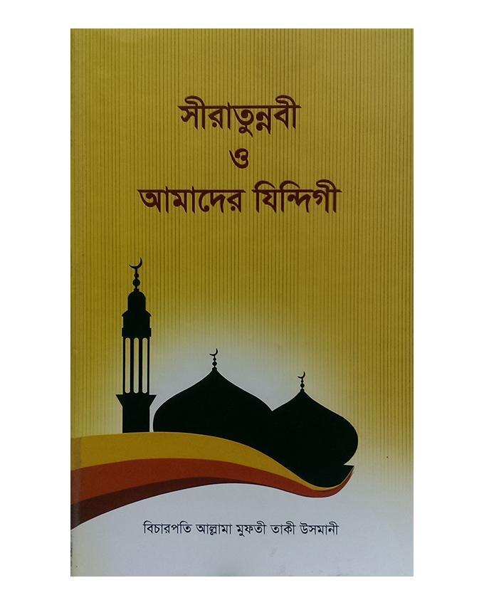 Shirattunnobi O amader Jindegi by Bicharpoti Allama Mufti Taki Usmani