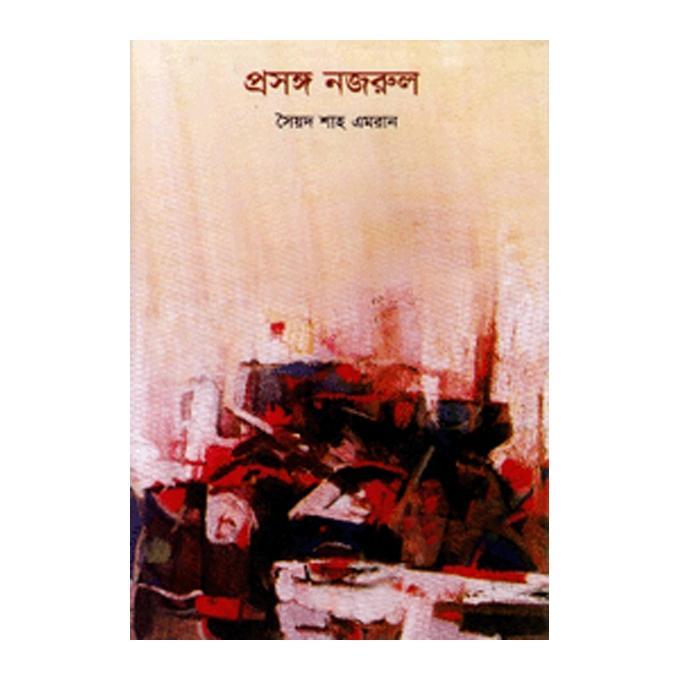 প্রসঙ্গ নজরুল - সৈয়দ মো: শাহ এমরান