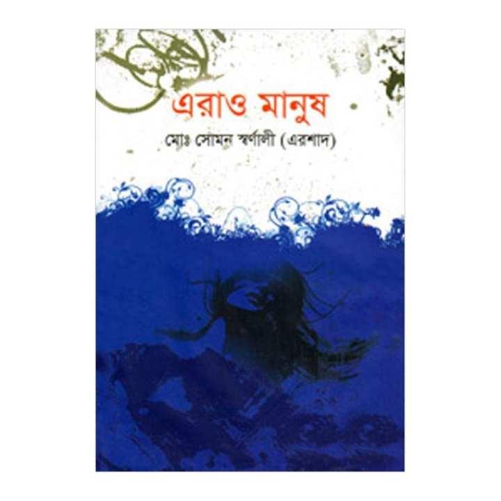 Erao Manush by Md. Soman Shornali (Ershad)