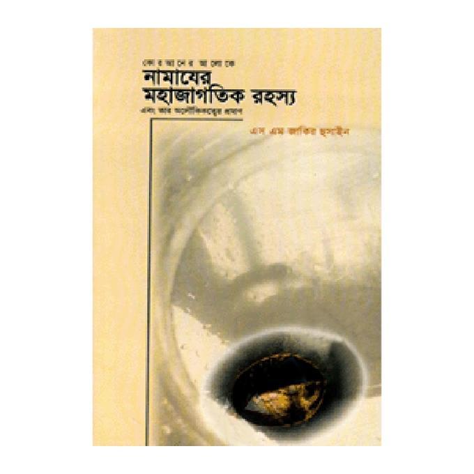 নামাযের মহাজাগতিক রহস্য - এস. এম. জাকির হুসাইন