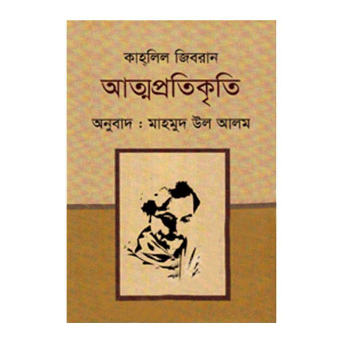 আত্মপ্রতিকৃতি - কাহলিল জীবরান