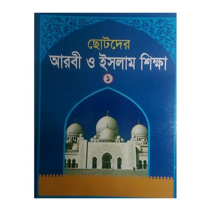 Chotoder Arbi O Islam Shikkha - 1
