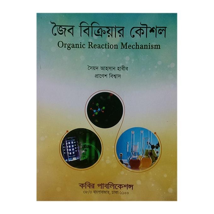 Joibo Bikriar Kousol by Sayed Ahsan Habib,Pranesh Bissash