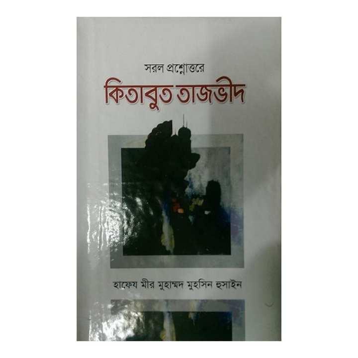 Kitabut Tajvid by Hafez Mir Muhammad Muhsin Hussain