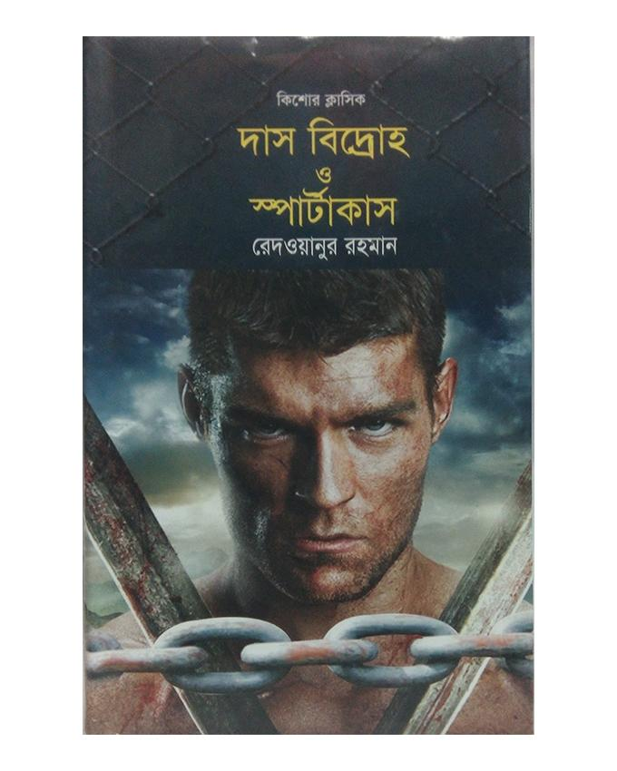 Das Bidrooho O Spartakas by Redwanur Rahman