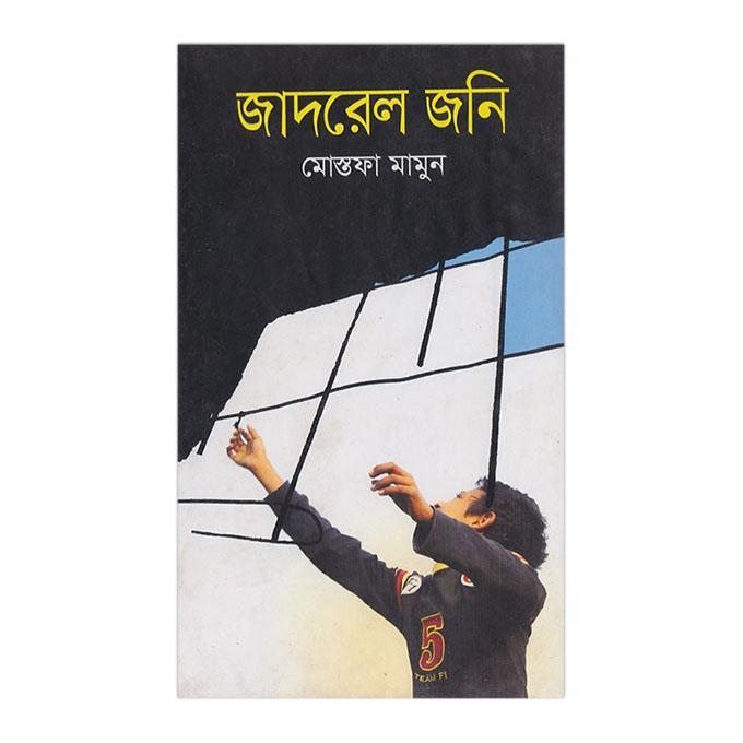 জাদরেল জনি: মোস্তফা মামুন