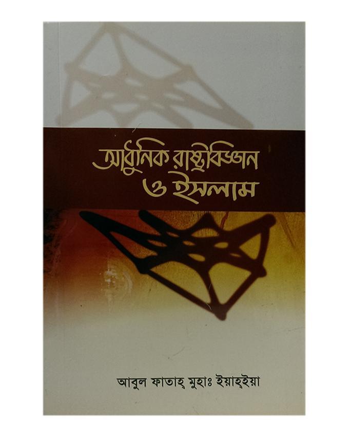 Adhunik Rastrobiggan O Islam by Abul Fatah Muha: Yahiya