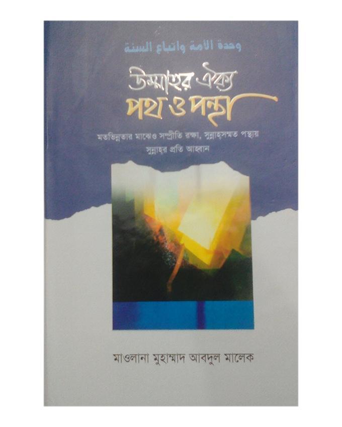 Ummahor Oikko Poth O Pontha by Mawlana Muhammad Abdul Malek