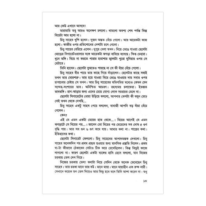 চেনা ডাকাত: মোস্তফা মামুন