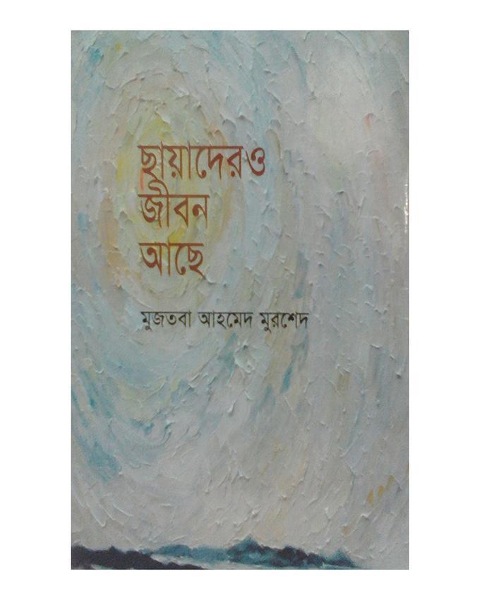 Chayader O Jibon Ase by Mujtoba Ahmed Murshed