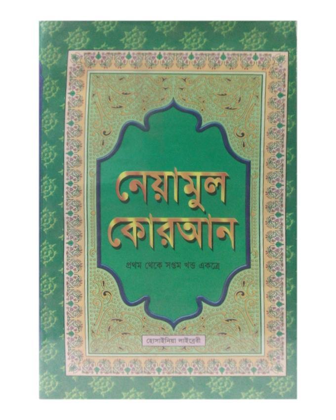 Neamul Quran