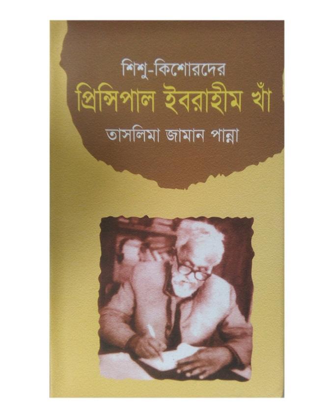 Sisu-Kishorder Principal Ibarahim Kha by Taslima Jaman Panna
