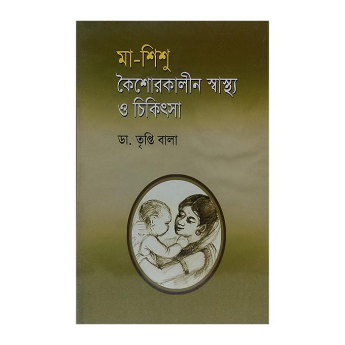 Ma- Sishu Koishorkalin Sashtho O Chikitsha by Dr. Tripti Bala