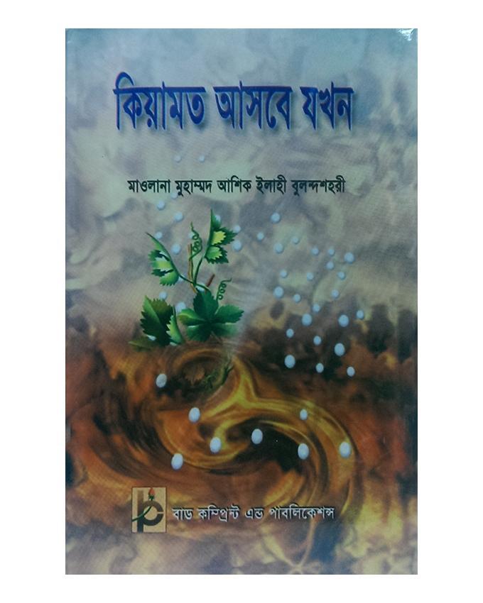 Kiamot Asbe Jokhon by Mawlana Muhammod Ashik Ilahi Bulondosohori