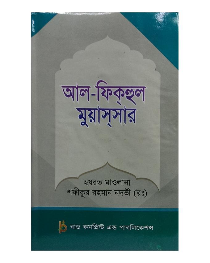 Al Fikhul Muassar by Hazrat Mawlana Shofikur Rahman Nodovi (R:)