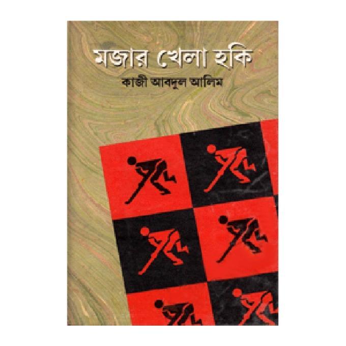 মজার খেলা হকি - কাজী আবদুল আলিম