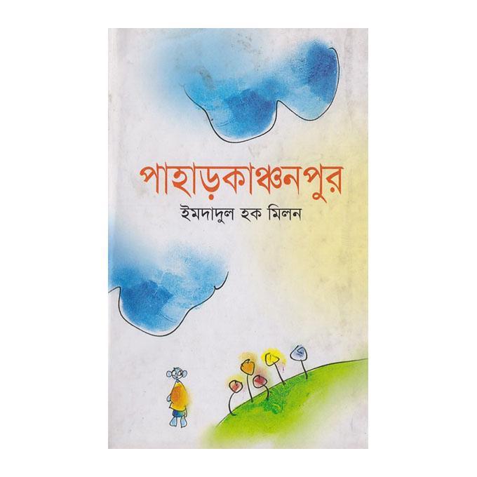 পাহাড়কাঞ্চনপুর: ইমদাদুল হক মিলন
