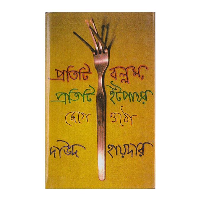প্রতিটি বল্লম প্রতিটি ইটপাথর জেগে ওঠো: দাউদ হায়দার