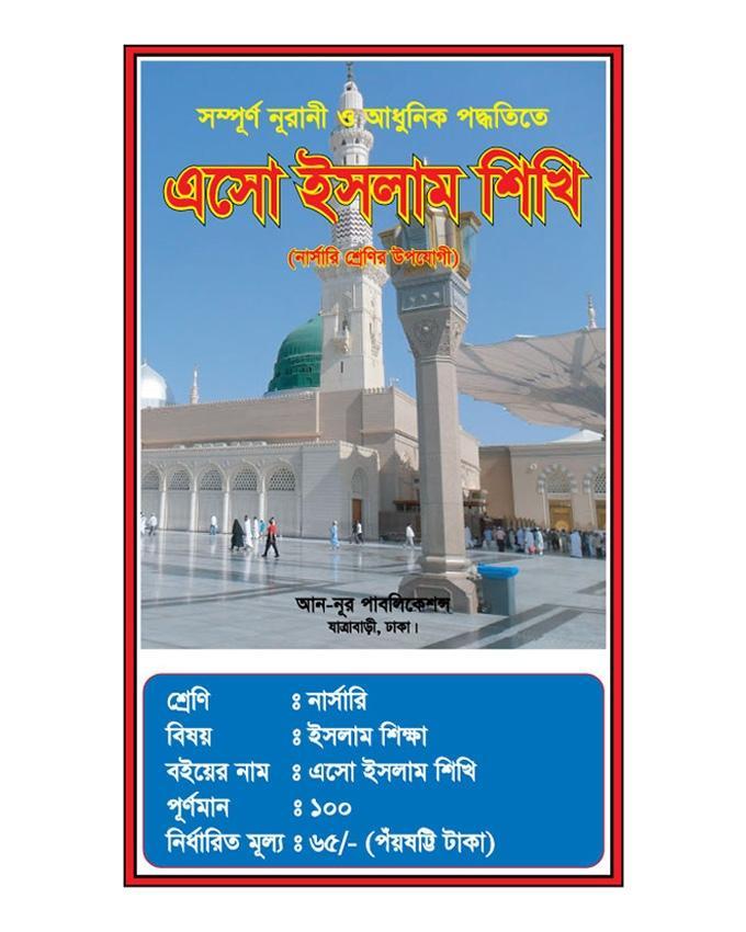 Somporno Adhunik Poddotite Eso Islam Shikhi