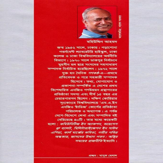 বিএনপি সময়-অসময় - মহিউদ্দিন আহমদ