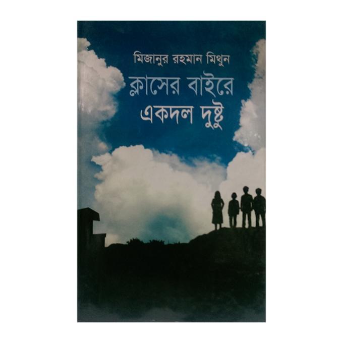 Classer Baire Ekdol Dushtu by Mijanur Rahman Mithun