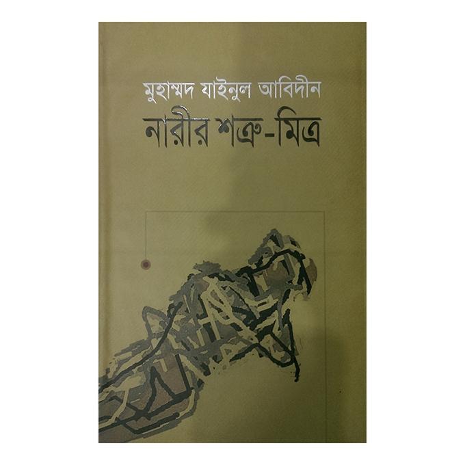 Narir Shotru-Mitro by Muhammad Zainul Abidin