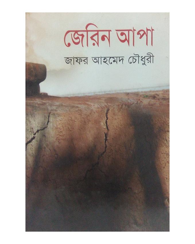 Jerin Apa by Jafor Ahmed Chowdhuri