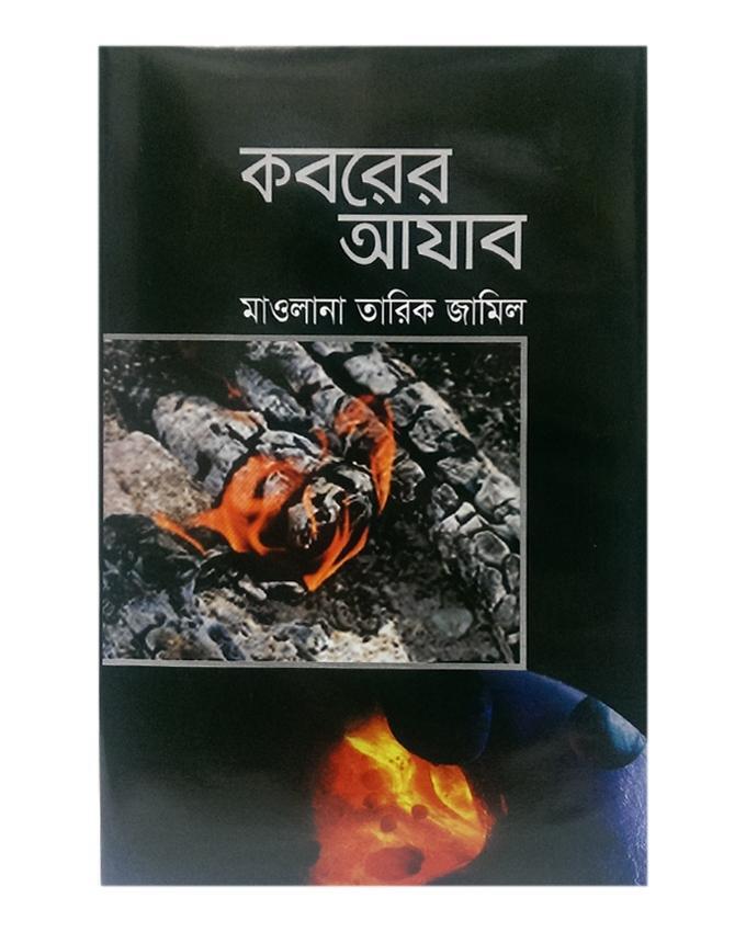 Kabarer Azab by Maolna Tariq Jamil