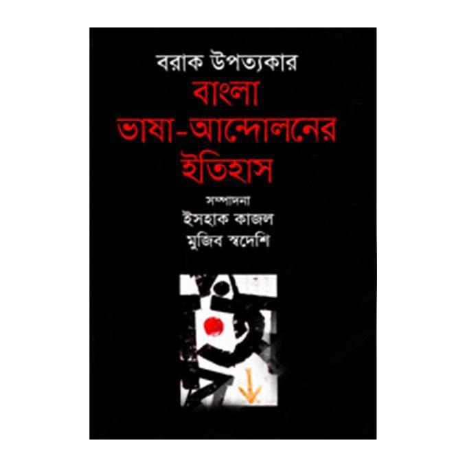 বরাক উপত্যকার বাংলা ভাষা-আন্দোলনের ইতিহাস - ইসহাক কাজল