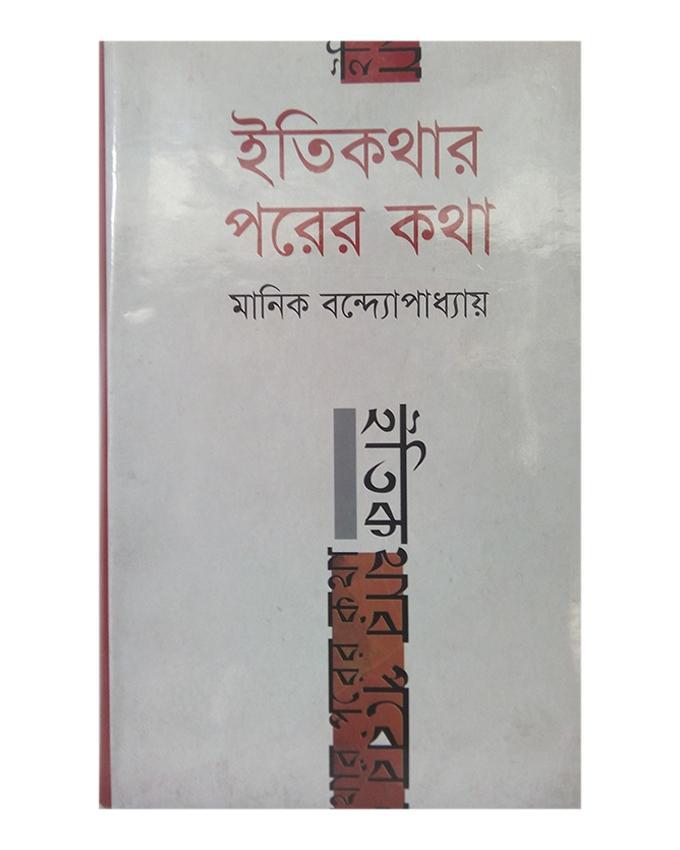 Itikothar Porer Kotha by Manik Bondhopaddhay