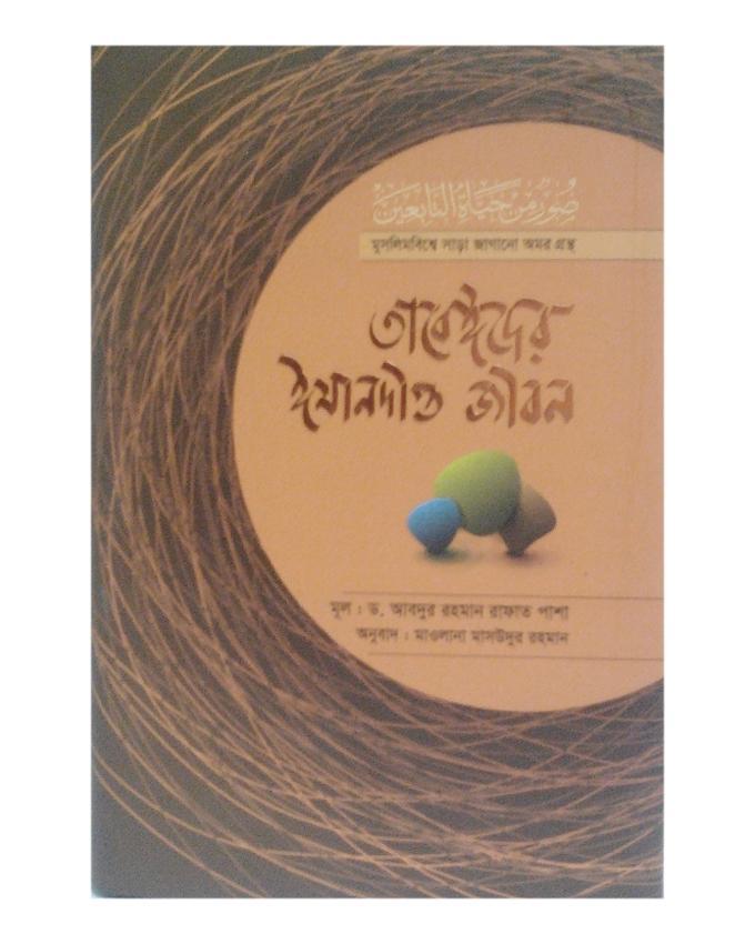 Tabeider Iman Dipto Jibon by Dr. Abdur Rahman Rafat Pasa