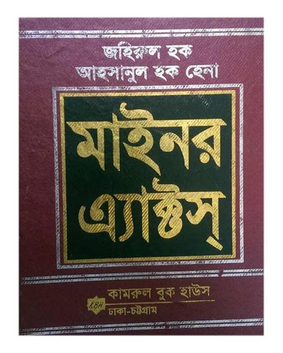 Minor Acts by Zahirul Haque Ahsanul Haque Hena