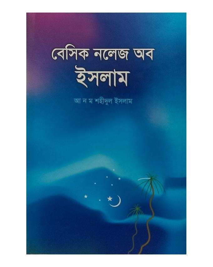 Basic Knowledge of Islam by A N M Sohidul Islam