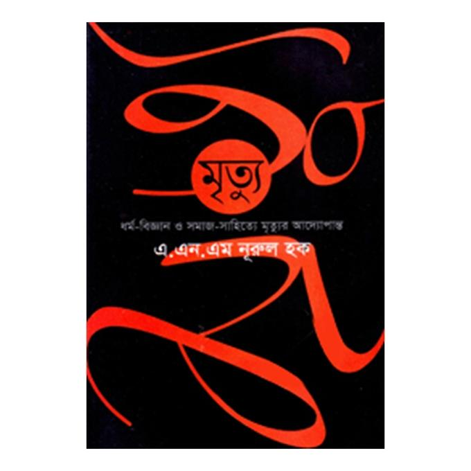 মৃত্যু - এ. এন. এম নূরুল হক