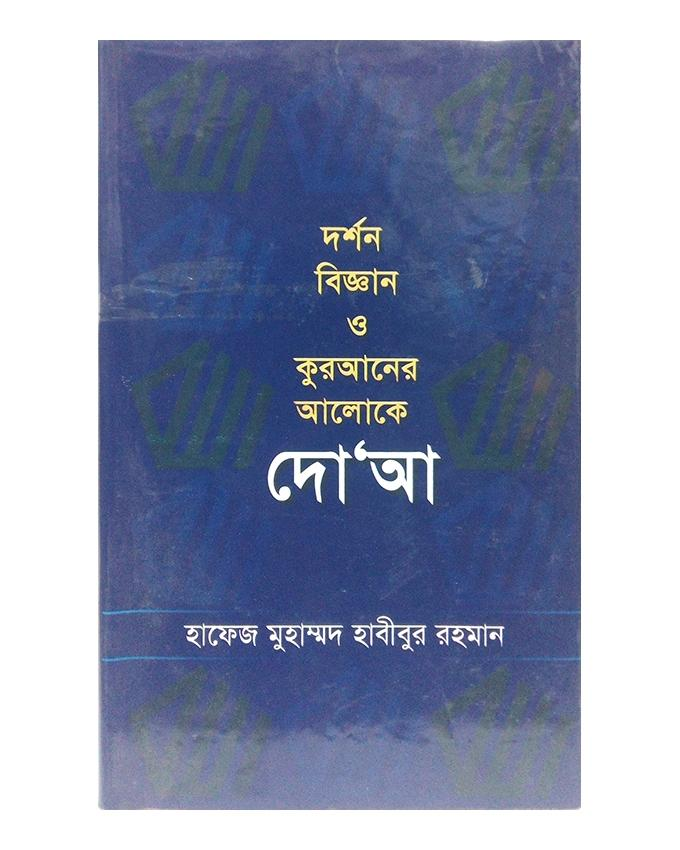 Dorshon  Biggan O Quraner Aaloke Doa by Hafez Muhammad Habibur Rahman