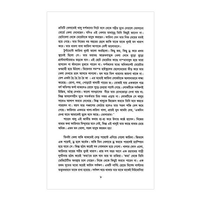 জাদুকরের তাণ্ডবলীলা: শুজা রশীদ